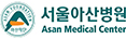 서울아산병원